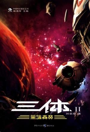 Right: Chinese Cover