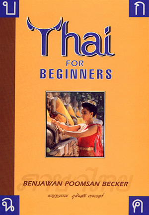 thai-for-beginners